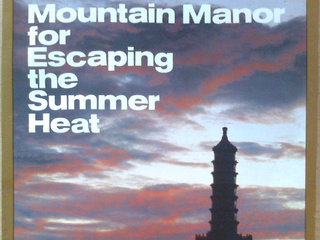 Mountain Manor for Escaping the Summer